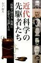 """近代科学の先駆者たち 「技術立国日本」復興に必要な""""見識""""とは [ 金子和夫 ]"""
