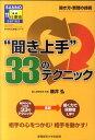 """【送料無料】""""聞き上手""""33のテクニック [ 桜井弘 ]"""
