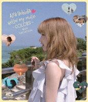 AYA UCHIDA Hello! My Music -COLORS- 海辺のVACATION【Blu-ray】