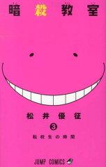 【送料無料】暗殺教室(3) [ 松井優征 ]