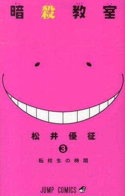 【送料無料】暗殺教室 3 [ 松井優征 ]