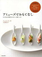 【バーゲン本】アミューズでおもてなし 小さなお料理のかわいい盛りつけ