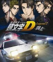 新劇場版 頭文字[イニシャル]D Legend2 -闘走ー 【Blu-ray】
