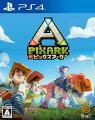 ピックスアーク PS4版の画像