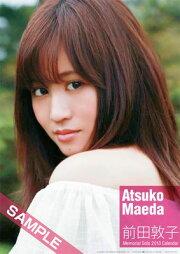 (壁掛)前田敦子 2013 カレンダー