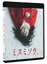 ミスミソウ【Blu-ray】 [ 山田杏奈 ]