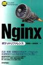 Nginxポケットリファレンス (Pocket reference) [ 鶴長鎮一 ]
