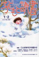 子どもと読書(No.433(2019年1・2)