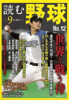 【バーゲン本】読む野球ー9回勝負 No.12