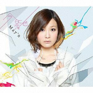 TVアニメーション「いなり、こんこん、恋いろは。」オープニングテーマ::今日に恋色(初回限定盤 CD+DVD) [ May'n ]