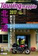 ツーリングマップル北海道(2017)