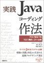 実践Javaコーディング作法 プロが知るべき、112の規約と21の心得 [ 森崎雅稔 ]