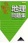 実力養成地理問題集(〔2007〕) [ 神奈川県高等学校教科研究会社会科部会地理 ]