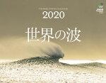 世界の波カレンダー 壁掛け(2020)