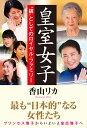 """皇室女子 """"鏡としてのロイヤル・ファミリー"""" [ 香山リカ ]"""