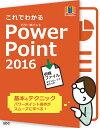 これでわかるPowerPoint2016 [ 鈴木 光勇 ]