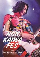 のん、KAIWA フェス Vol.1〜音楽があれば会話ができる! 〜