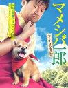 【送料無料】マメシバ一郎 フーテンの芝二郎 DVD-BOX [ 佐藤二朗 ]