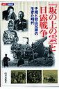 【送料無料】『坂の上の雲』と日露戦争