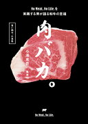 肉バカ。 No Meat、No Life.を実践する男が語る和牛の至福