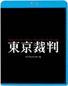 東京裁判 デジタルリマスター版【Blu-ray】