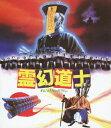 霊幻道士【Blu-ray】 [ リッキー・ホイ ]