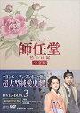 師任堂(サイムダン)、色の日記 <完全版>DVD-BOX3 [ イ・ヨンエ ]
