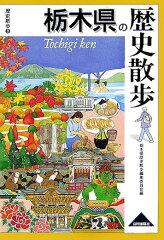 【送料無料】栃木県の歴史散歩 [ 栃木県歴史散歩編集委員会 ]