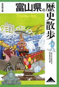 【送料無料】富山県の歴史散歩 [ 富山近代史研究会 ]