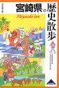 【送料無料】宮崎県の歴史散歩