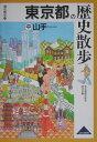東京都の歴史散歩(中)