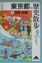 東京都の歴史散歩(下)