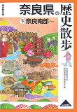 奈良県の歴史散歩(下) [ 奈良県高等學校教科等研究會 ]