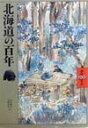 【送料無料】北海道の百年 [ 永井秀夫 ]