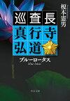 ブルーロータス 巡査長 真行寺弘道 (中公文庫) [ 榎本憲男 ]