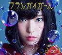 フラレガイガール (初回限定盤A CD+DVD) [ さユり ]