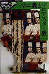 マニ教とゾロアスター教