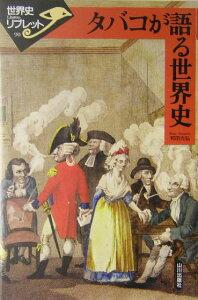 【送料無料】タバコが語る世界史