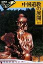 【送料無料】中国道教の展開