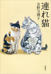 【送料無料】連れ猫 [ 吉野万理子 ]