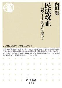 【送料無料】民法改正
