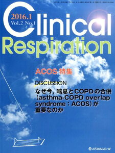 Clinical Respiration(vol.2 no.1(2016) 座談会なぜ今,喘息とCOPDの合併(asthma-COPD
