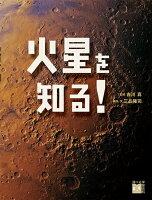 火星を知る!