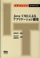 Java/UMLによるアプリケーション開発