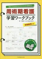 周術期看護学習ワークブック