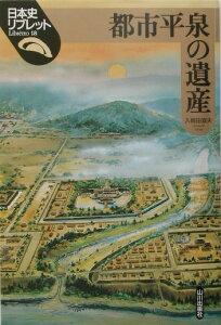 【送料無料】都市平泉の遺産