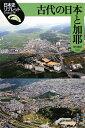 古代の日本と加耶