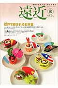 遠近(第10号) 国際交流がつなぐ彼方と此方 特集:世界で愛される日本食