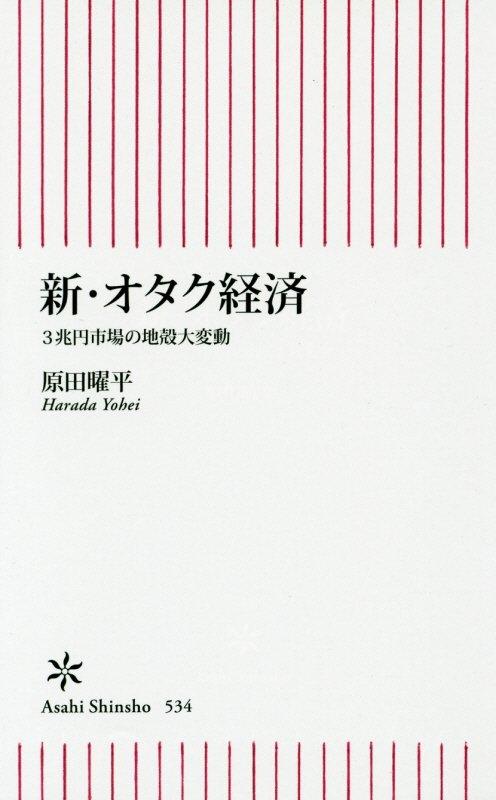 「新・オタク経済」の表紙