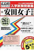 【送料無料】安田女子中学校(26年春受験用)